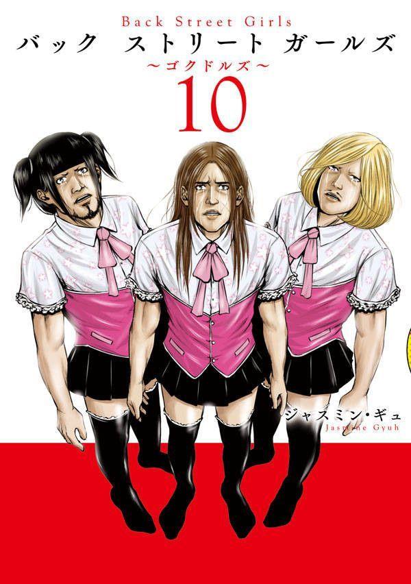 Anime Back Street Girls Manga Vol 10 Manga Tokyo Street Girl Anime Manga Covers
