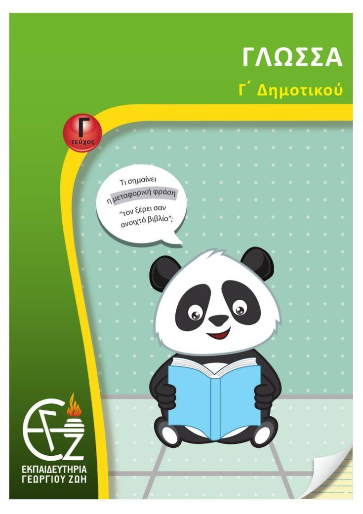 Τεύχος Γλώσσα Γ΄Δημοτικού από τις εσωτερικές εκδόσεις των Εκπαιδευτηρίων Γεωργίου Ζώη