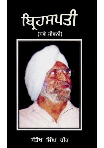 Brihaspati - Book By Santokh Singh Dhir - ISBN 9788182991675 -