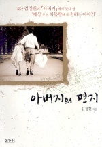 [아버지의 편지] 김정현, 1957- / 아버지>의 작가 김정현이 세상의 모든 아들딸들에게 전하는 편지『아버지의 편지』. 이 책은 군대에 간 아들에게 보내는 편지로, 마음도 몸도 좌절하지 않기를, 한을 가슴에 품어 인생을 굴곡지게 만들지 않기를 바라는 마음을 담았다.  / 2004 / 811.4 ㄱ856ㅇ c.3
