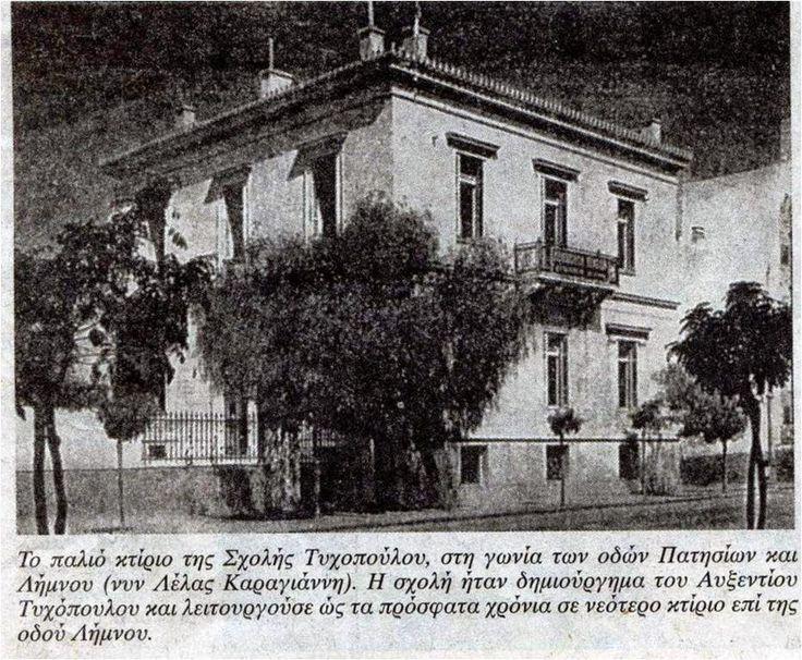 Ιστορικά Σχολεία των Πατησίων