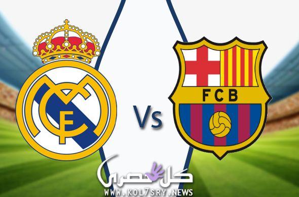 يلا شوت حصري مشاهدة مباراة ريال مدريد وبرشلونة بث مباشر اون لاين اليوم 6 2 2019 رابط الكلاسيكو بث مباشر لعبة برشلونة ضد ريال مدر Madrid Real Madrid Barcelona