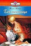 Его пленница. Начните читать книги Бейтс Ноэль в электронной онлайн библиотеке booksonline.com.ua. Читайте любимые книги с мобильного или ПК бесплатно и без регистрации.