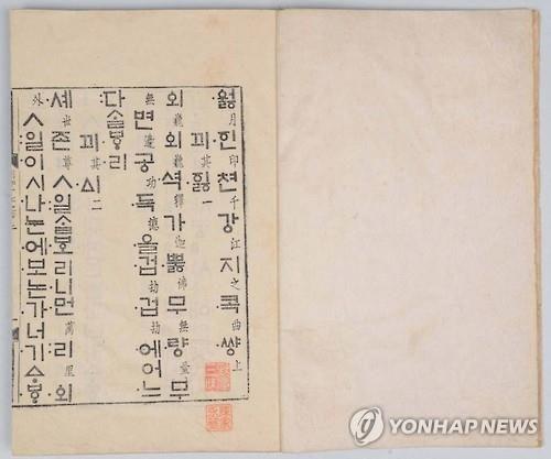 Joseon's first book printed in hangeul designated as national treasure