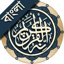 Download কুরআন মাজীদ (বাংলা)   ||   Al Quran Bangla V1.1.3:       Here we provide কুরআন মাজীদ (বাংলা)   ||   Al Quran Bangla V 1.1.3 for Android 4.0.3++ Al Quran Bangla Quran is undoubtedly the word of Allah.Al Quran is a book that is the word of Allah and there is no doubt about its divinity. The claim is made by no one but Allah Himself. ذَٲلِكَ ٱلۡڪِتَـ...  #Apps #androidgame #MultiTechSoftware  #