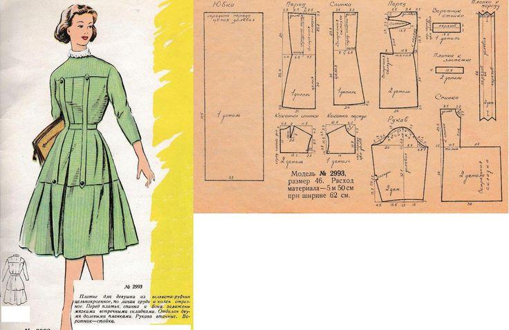 Платье отрезное по линии груди и колен