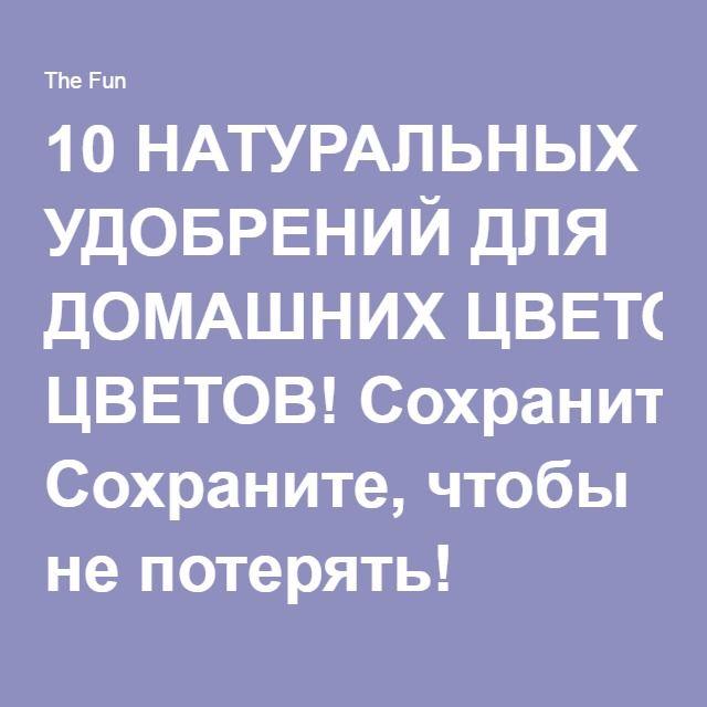 10 НАТУРАЛЬНЫХ УДОБРЕНИЙ ДЛЯ ДОМАШНИХ ЦВЕТОВ! Сохраните, чтобы не потерять!