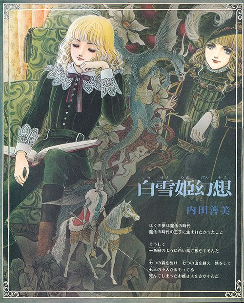 「白雪姫幻想」 (『リリカ』1977年9月号)