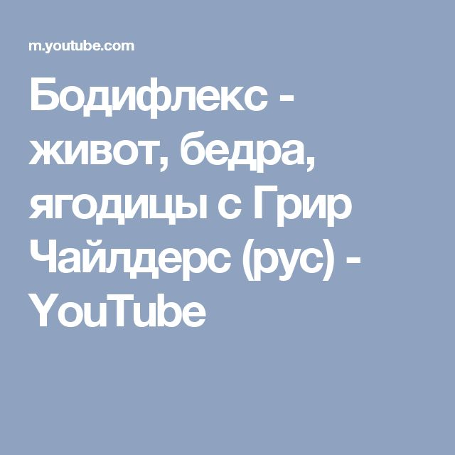 Бодифлекс - живот, бедра, ягодицы с Грир Чайлдерс (рус) - YouTube