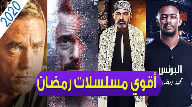 شاهد أحدث الأفلام والملسلات في رمضان مجانا على الأنترنيت في السعودية كبونات وتخفيضات مجانية على الانترنيت في الإمارات والسعودية Movie Posters Ramadan Movies