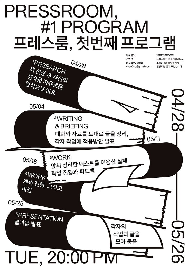 Pressroom #01 Program - W/C