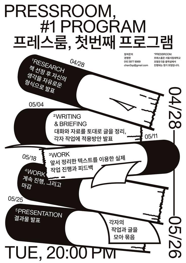 W/C – Estudio formado por Yu Jaewan y Kwon Youngchan.
