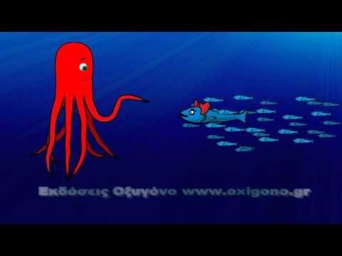 ΤΟ ΝΤΡΟΠΑΛΟ ΧΤΑΠΟΔΙ - to ntropalo xtapodi - YouTube