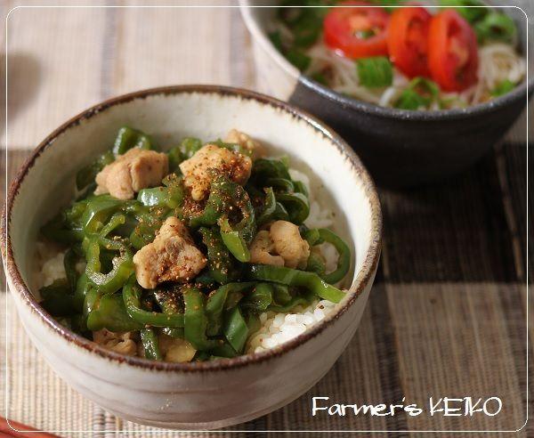 昨日の昼ごはん『鶏ピーマン丼』|Farmer's KEIKO オフィシャルブログ「Farmer's KEIKO 農家の台所」Powered by Ameba