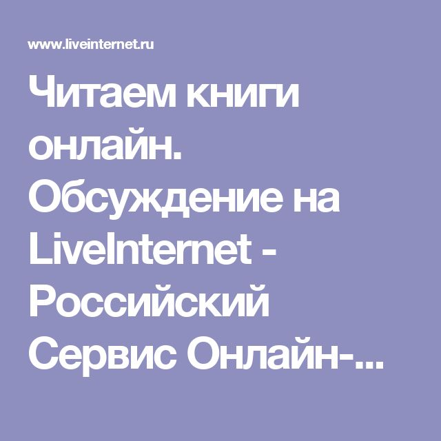 Читаем книги онлайн. Обсуждение на LiveInternet - Российский Сервис Онлайн-Дневников