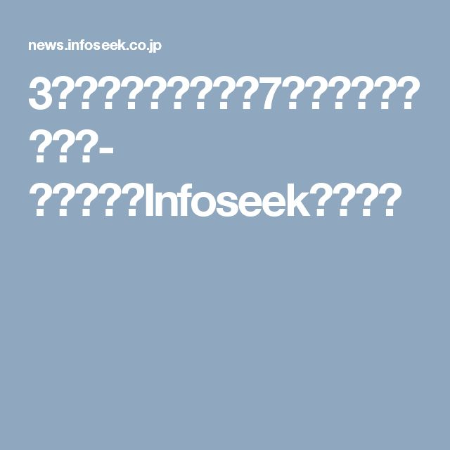 3分でカラダが変わる7つの「ながらツボ」- 記事詳細|Infoseekニュース