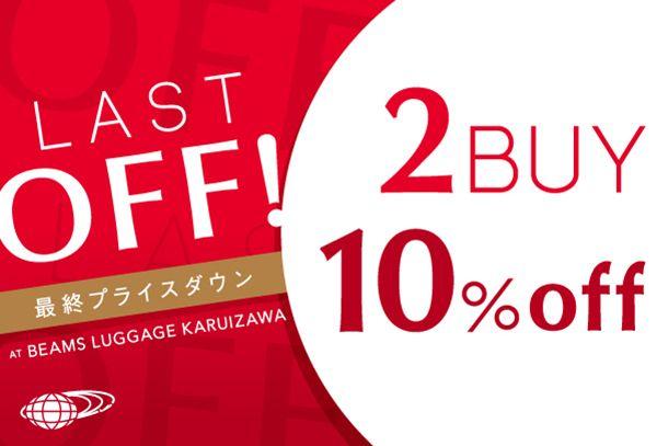 「ビームス ラゲッジ 軽井沢」LAST OFF!最終プライスダウン