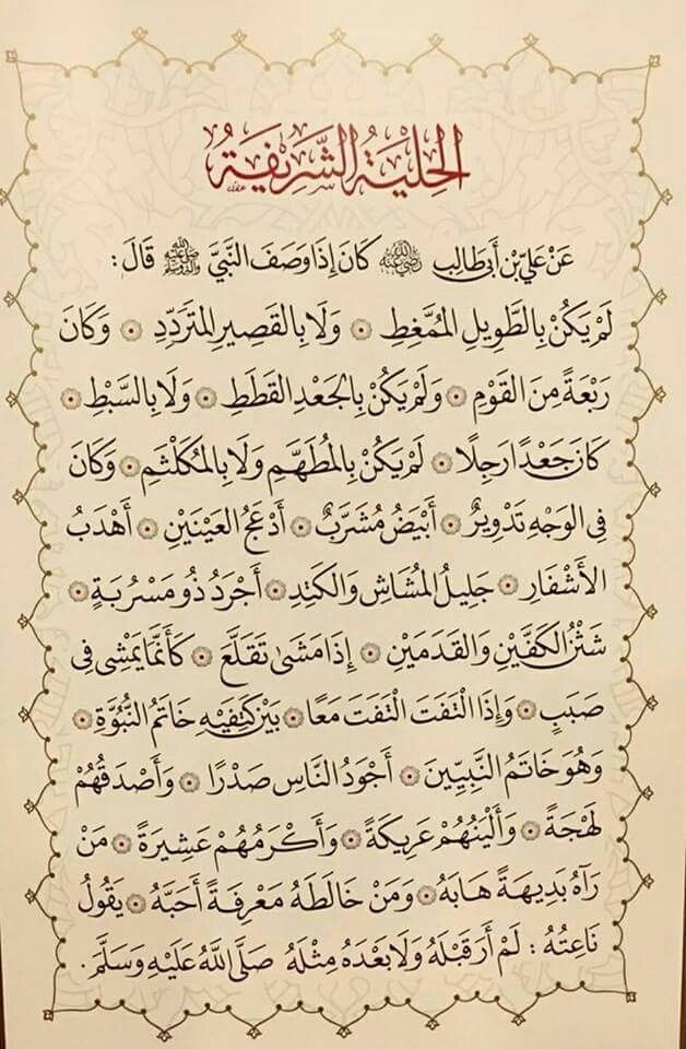 Pin By Ahlam Meligy On مدح الحبيب المصطفى Quran Quotes Arabic Books Islam Quran