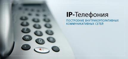 IP телефония для офисов http://www.alingroup.ru/