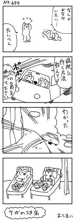 4コマ No677