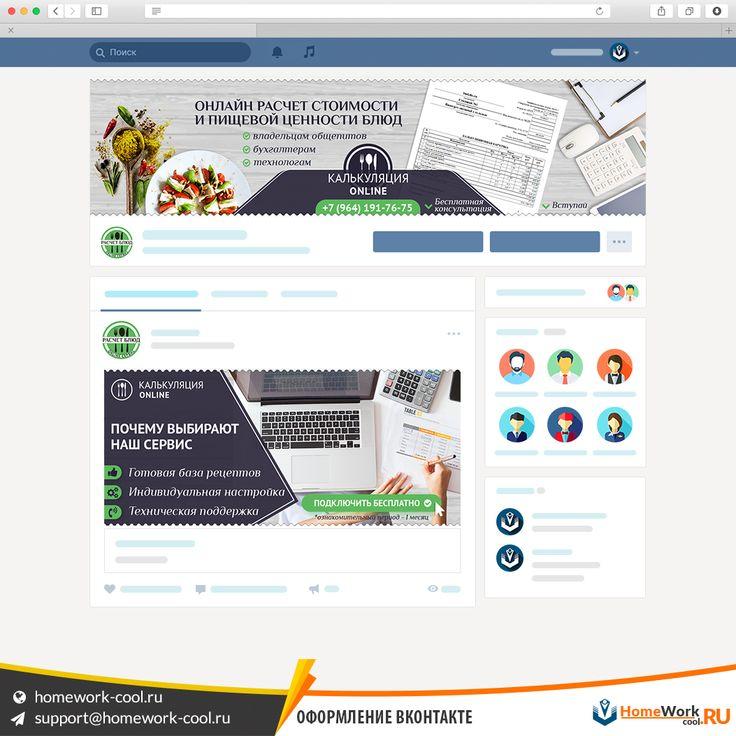 Оформление группы ВКонтакте для сервиса «Калькуляция онлайн»