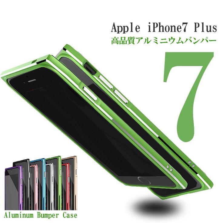 iPhone7 plus 専用 バンパー 航空宇宙アルミ 精巧で丈夫なアルマイト加工のケース 7PLUS-MJG55 - IT問屋直営本店