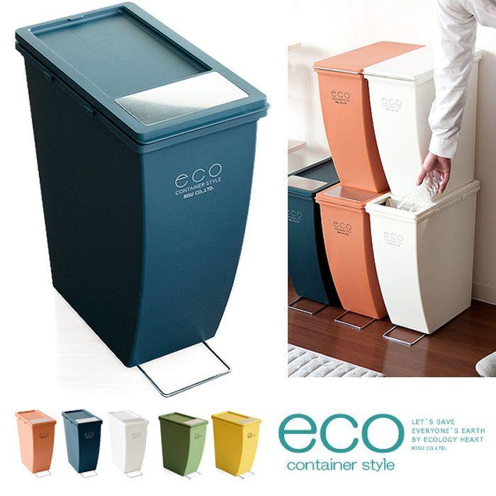 ゴミ箱ダストボックスごみ箱インテリア雑貨シンプルプラスチック製スタッキング可21リットルECOcontainerstyle〔エココンテナスタイル〕2wayタイプオレンジブルーホワイトグリーンイエロー