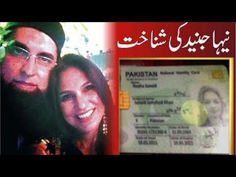 Who was Nayha Junaid -Love Story Of Junaid Jamshed his Second Wife-Junia...