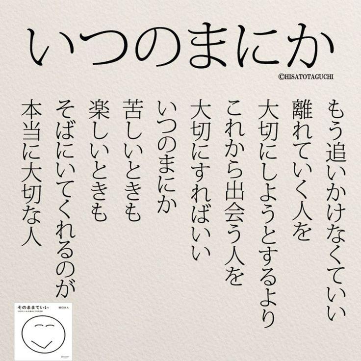 いいね!15.4千件、コメント73件 ― @yumekanau2のInstagramアカウント: 「大切な人はいつのまにかそばにいる . . . #いつのまにか #言葉の力#復縁 #日本語勉強 #女性#恋愛#20代 #失恋#出会い#婚活 #そのままでいい」