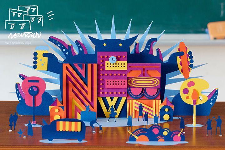CINRAによる入場無料のカルチャーイベント『NEWTOWN』が、11月11日と12日に東京・多摩センターのデジタルハリウッド大学八王子制作スタジオで開催さ…
