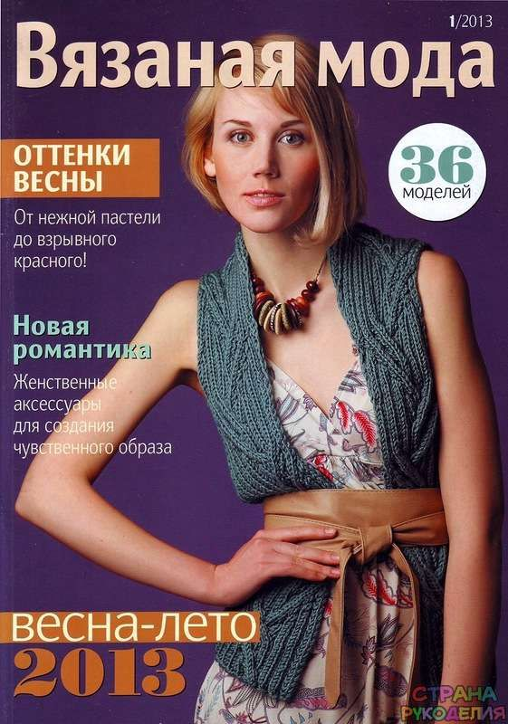 Вязаная Мода № 1 2013 - Вязаная мода - Журналы по рукоделию - Страна рукоделия