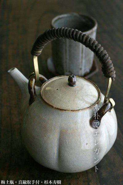 取手はようびオリジナル!  梅土瓶・真鍮取手付・杉本寿樹