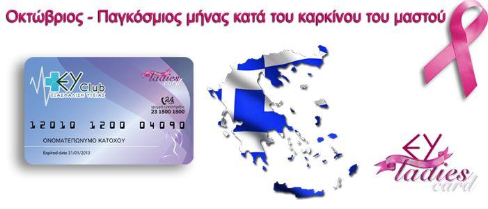 Πρόληψη κατά του καρκίνου του μαστού. Ο Οκτώβριος είναι ένας μήνας αφιερωμένος στην πρόληψη του καρκίνου του μαστού και έχει ως στόχο την ενημέρωση για την έγκαιρη διάγνωση και θεραπεία της ασθένειας. www.eyclub.gr | Κάρτα Υγείας EYCLUB
