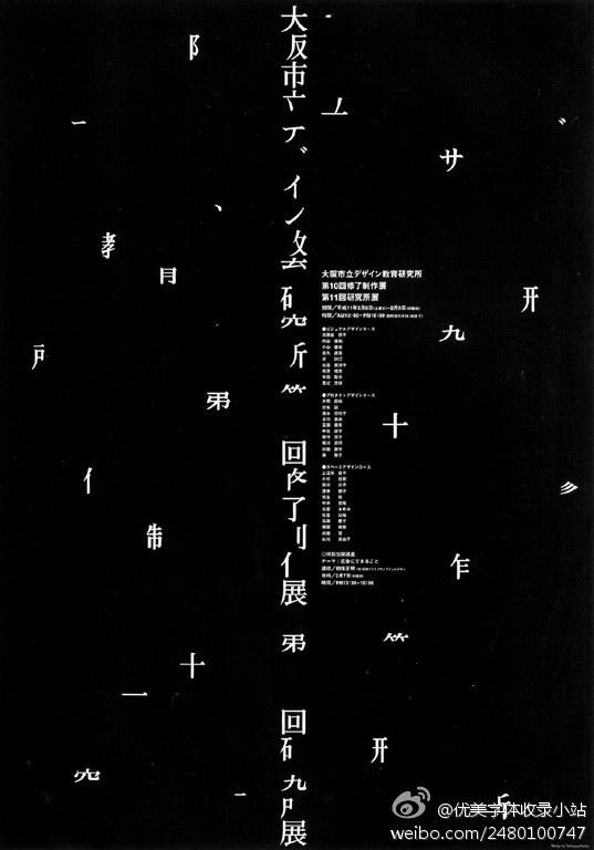 日本字体设计欣赏