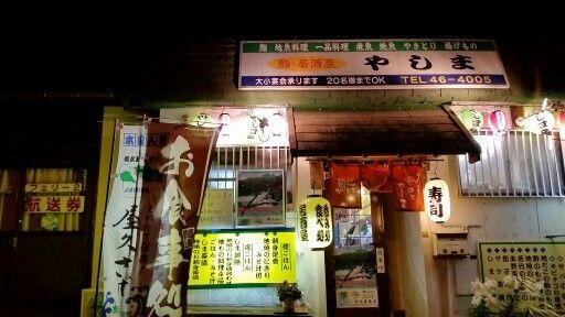 Local bar serving delicious Yakushima food and sake