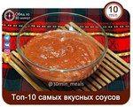 Мобильный LiveInternet 10 соусов, которые дадут фору майонезу и кетчупу! | Рецепты_приготовления - РЕЦЕПТЫ ПРИГОТОВЛЕНИЯ БЛЮД |
