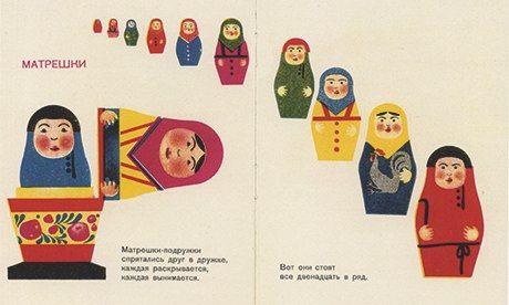 Lidia Popova, illustrations for Toys by A Olsufieva, 1928. Photograph: Redstone Press