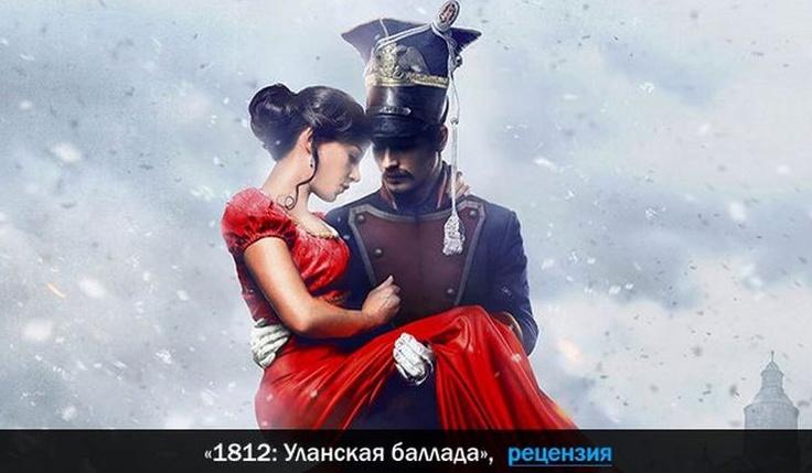 Cineast: Рецензия на фильм «1812: Уланская баллада» от Николая Долгина (КГ)