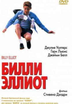 Билли Эллиот (2000): Чем должен увлекаться сын шахтера? Сомнений нет: боксом и только боксом. Но у 11-летнего Билли Эллиота на данный счет было свое суждение. Он был влюблен в… балет.
