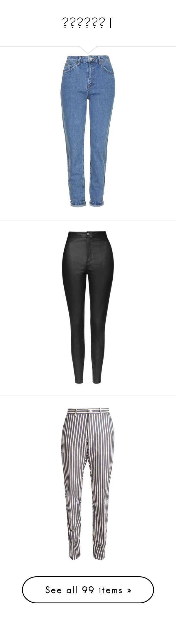 """""""Штаны№1"""" by vieen on Polyvore featuring jeans, pants, bottoms, trousers, mid stone, vintage blue jeans, high waisted tapered jeans, blue jeans, vintage jeans и vintage high waisted jeans"""