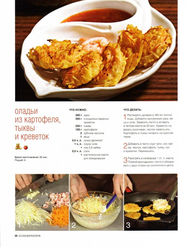 Школа гастронома коллекция рецептов № 3 2011