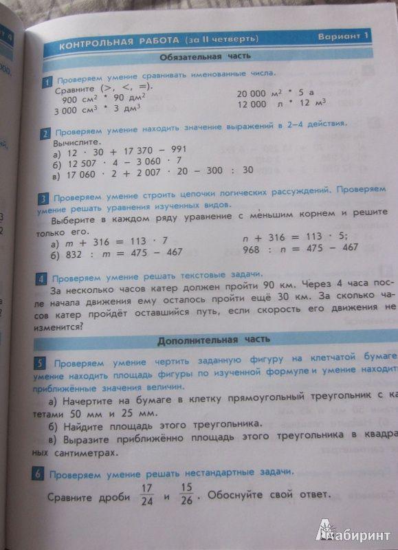 Готовое домашнее задания по математике автор г.в.дорофеев и.ф.шрыгин5-класс