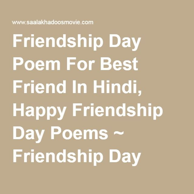 Friendship Day Poem For Best Friend In Hindi, Happy ...