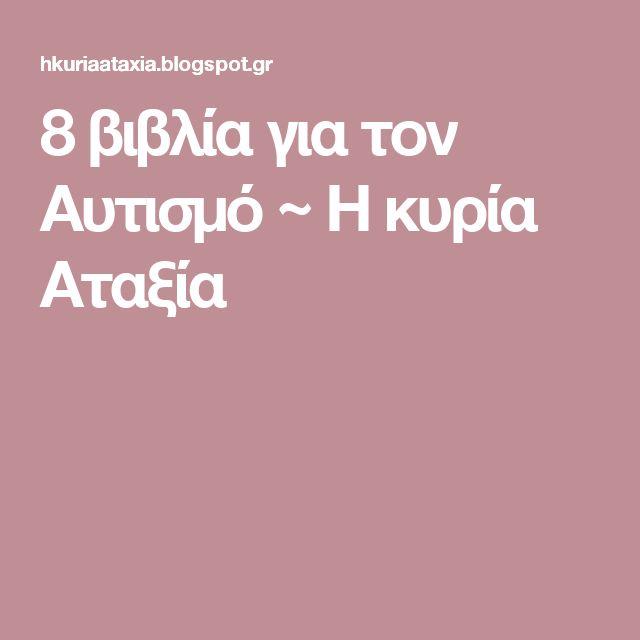 8 βιβλία για τον Αυτισμό ~ Η κυρία Αταξία