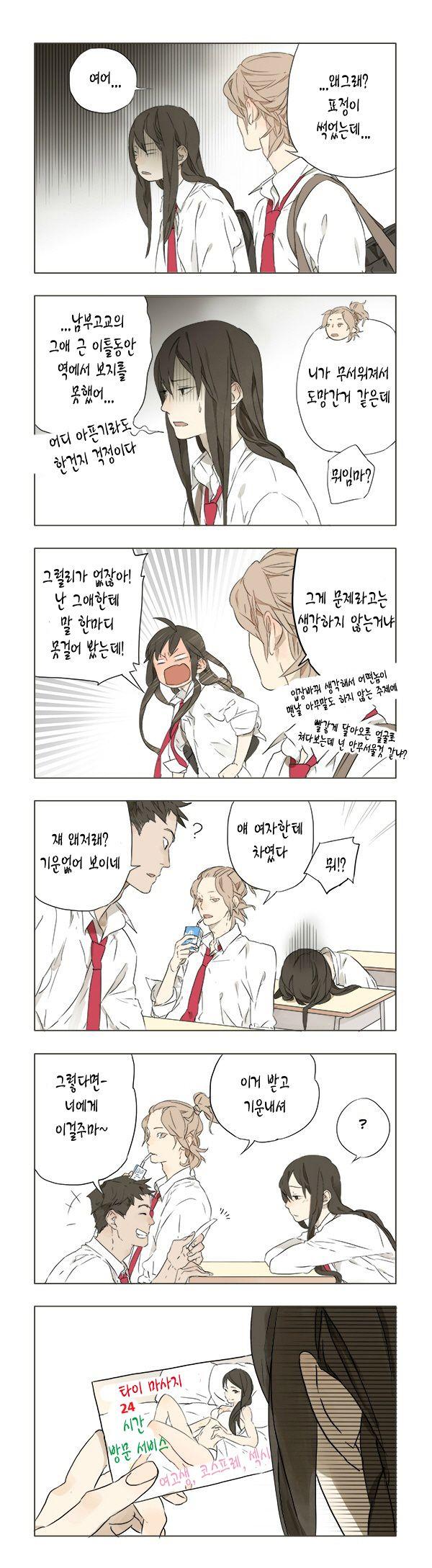 New TOWA Generation : [번역]탄지우 - 그들의 이야기 1화 ~ 13화