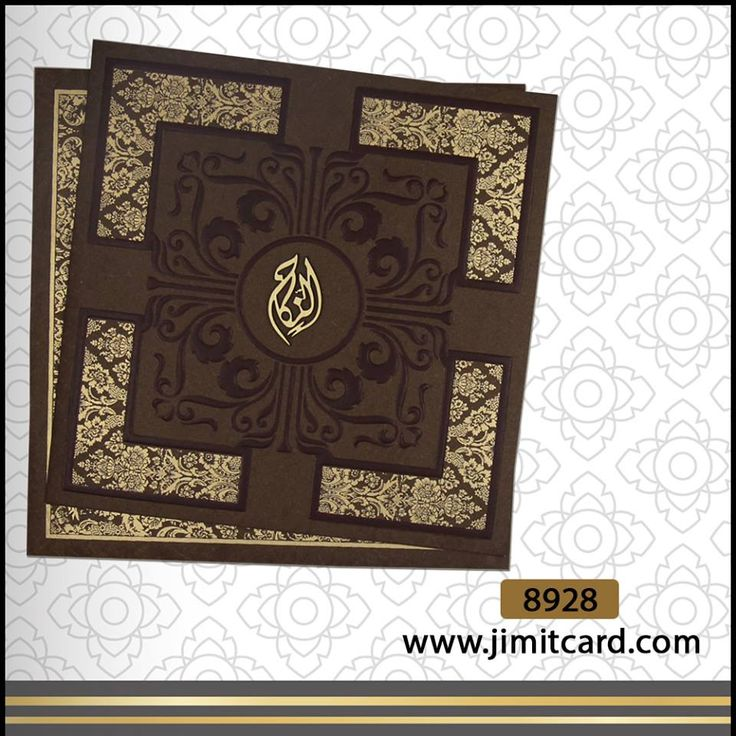 16 best Islamic (Muslim) Wedding Cards images on Pinterest | Islamic