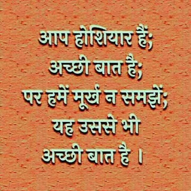 Best 1256 Hindi Life Quotes Whatsapp Dp And Profile Pics Status Download Good Thoughts Quotes Chanakya Quotes Motivational Picture Quotes