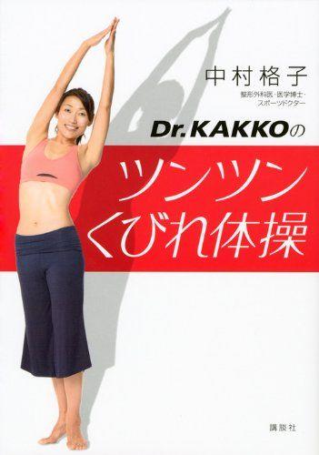 1日2分ツンツン体操のやり方・くびれ効果 中村格子先生 青木さやかさんが挑戦 サタデープラス   健康長寿の道