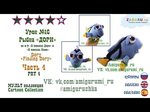 """Урок 16. Часть 4. Игрушка амигуруми """"Рыбка Дори"""" из мультфильма """"В поисках Дори"""" - YouTube"""