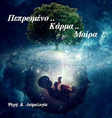 """Ψυχή και Αστρολογία   """"Psychology & Astrology"""": Οι διαφορές μεταξύ Πεπρωμένου, Κάρματος και Μοίρας..."""